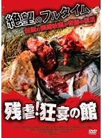 永島暎子出演:残虐!狂宴の館