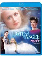 天使とデート<ニューマスター版> (ブルーレイディスク)