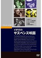 イギリスのサスペンス映画(1934〜1950)5本組【レズ出演のドラマ・DVD】