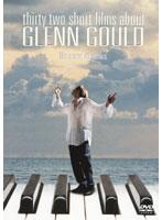 映画「グレン・グールドをめぐる 32章」