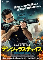デンジャラス・チェイス【レオン出演のドラマ・DVD】