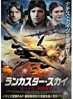 ランカスター・スカイ 対ベルリン戦略爆撃