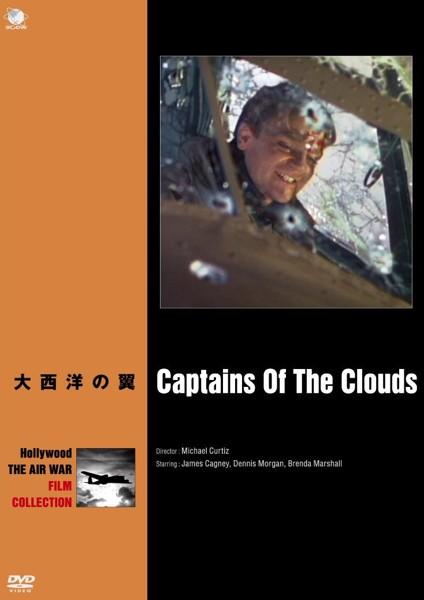 ハリウッド航空戦争映画名作シリーズ 大西洋の翼