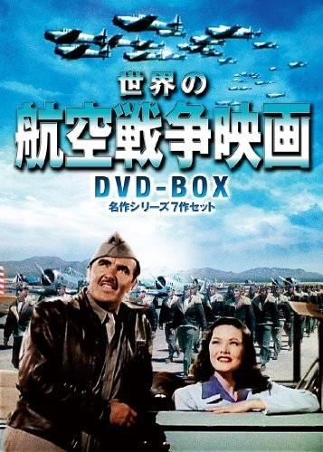 世界の航空戦争映画 DVD-BOX 名作シリーズ7作セット
