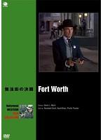 ハリウッド西部劇映画 傑作シリーズ 無法街の決闘