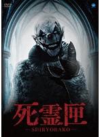 死霊匣-SHIRYOBAKO-