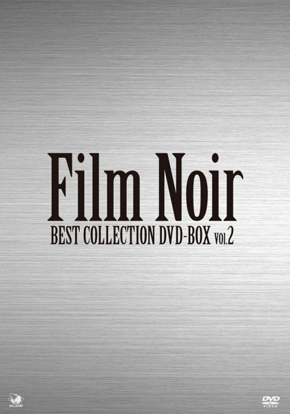 フィルム・ノワール ベスト・コレクション DVD-BOX Vol.2