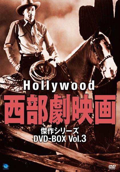 ハリウッド西部劇映画 傑作シリーズ DVD-BOX Vol.3