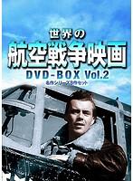 世界の航空戦争映画名作シリーズ DVD-BOX Vol.2