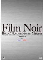 フィルム・ノワール ベスト・コレクション フランス映画篇 DVD-BOX1