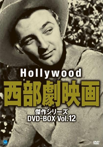 ハリウッド西部劇映画 傑作シリーズ DVD-BOX Vol.12