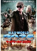マッドワールド2035