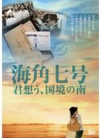 田中千絵出演:海角七号/君想う、国境の南