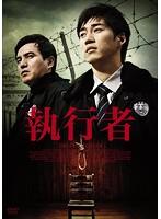 執行者[MX-197B][DVD]