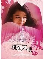 ビビアン・スーの桃色天使【ビビアン・スー出演のドラマ・DVD】