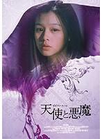 ビビアン・スーの天使と悪魔【ビビアン・スー出演のドラマ・DVD】