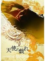 ビビアン・スーの天使の戯れ【ヌード出演のドラマ・DVD】