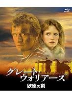 グレート・ウォリアーズ 欲望の剣[MX-568SB][Blu-ray/ブルーレイ] 製品画像