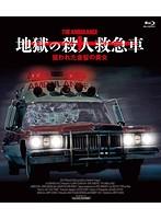 地獄の殺人救急車/狙われた金髪の美女 (ブルーレイディスク)