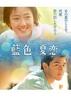 藍色夏恋 (ブルーレイディスク)