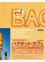 バグダッド・カフェ 4K修復版 (ブルーレイディスク)