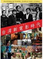 台湾新電影