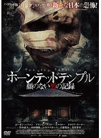 ホーンテッドテンプル〜顔のない男の記録[DABA-5322][DVD]