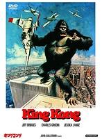 キングコング(1976)[DABA-91351][DVD]