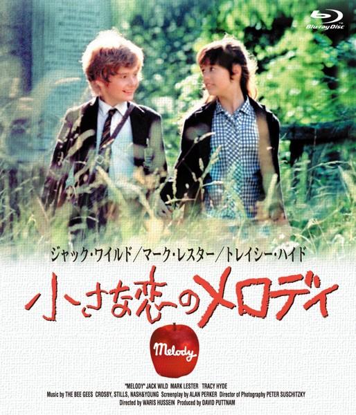 小さな恋のメロディ (ブルーレイディスク)
