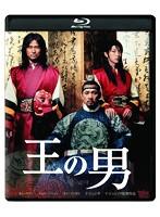 王の男 (ブルーレイディスク)