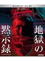 地獄の黙示録 ファイナル・カット(4K ULTRA HD+ブルーレイディスク)