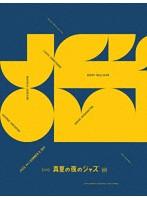 真夏の夜のジャズ 4K修復版 (ブルーレイディスク)