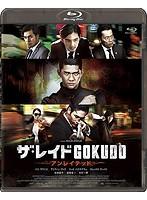 ザ・レイド GOKUDO アンレイテッド[DAXA-91197][Blu-ray/ブルーレイ] 製品画像