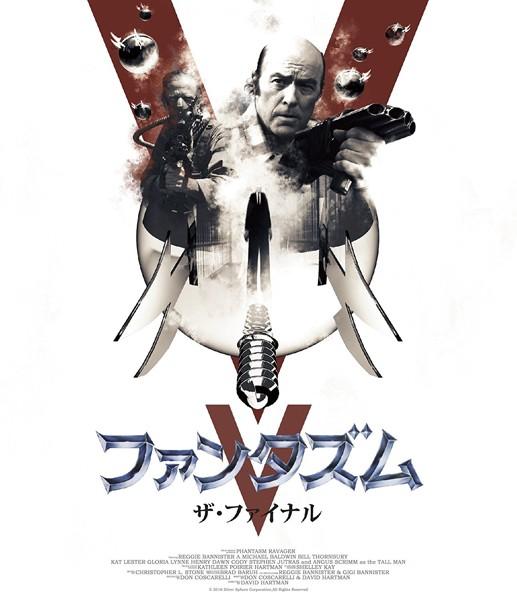 ファンタズム 5 ザ・ファイナル (ブルーレイディスク)
