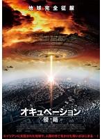 オキュペーション-侵略-【素人出演のドラマ・DVD】