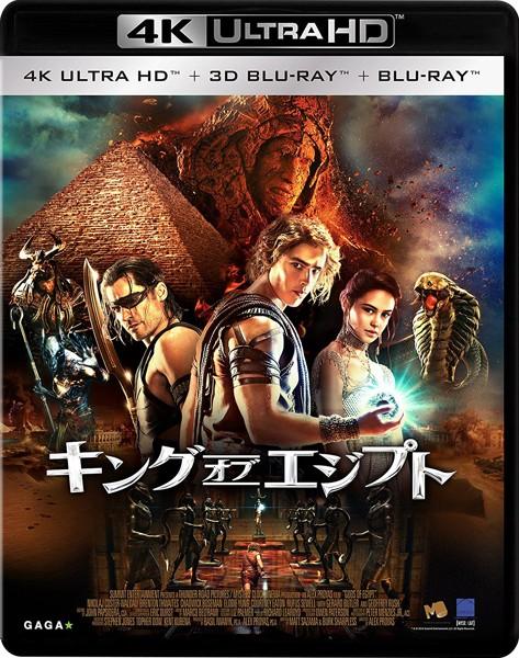 キング・オブ・エジプト (4K ULTRA HD+3Dブルーレイ+ブルーレイディスク)