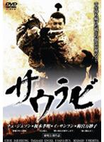 梅宮万紗子出演:サウラビ