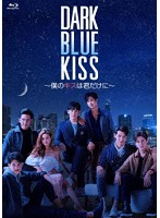 Dark Blue Kiss〜僕のキスは君だけに〜 Blu-ray BOX (ブルーレイディスク)