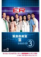 ER 緊急救命室 III 〈サード・シーズン〉 セット3 ワンセグ携帯用 (microSD)