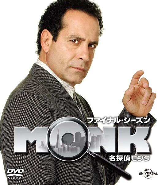 名探偵MONK ファイナル・シーズン バリューパック