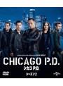 シカゴ P.D. シーズン2 バリューパック