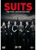 SUITS/スーツ ファイナル・シーズン DVD-BOX