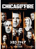 シカゴ・ファイア シーズン7 DVD-BOX