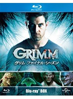 GRIMM/グリム ファイナル・シーズン ブルーレイBOX (ブルーレイディスク)