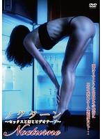 ノクターン〜セックスと幻とビデオテープ〜【熟女出演のドラマ・DVD】