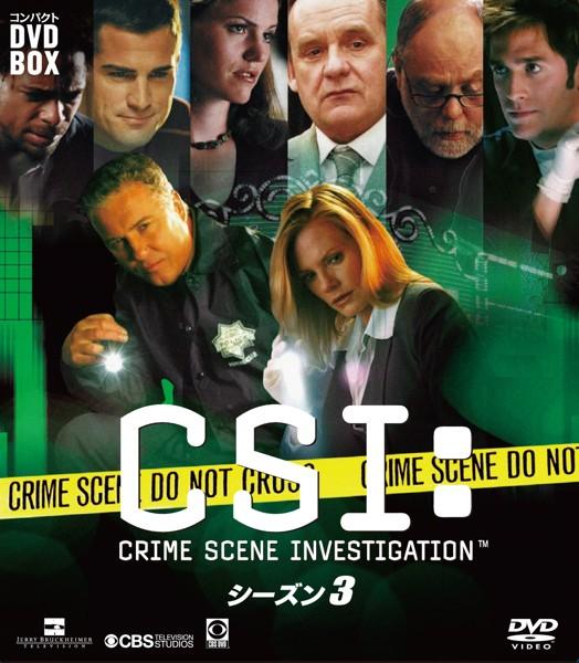 CSI:科学捜査班 シーズン3 コンパクト DVD-BOX