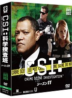 CSI:科学捜査班 コンパクト DVD-BOX シーズン11[KWDD-80690][DVD]