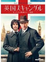英国スキャンダル〜セックスと陰謀のソープ事件【ソープ出演のドラマ・DVD】