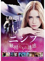 ニンフ/妖精たちの誘惑