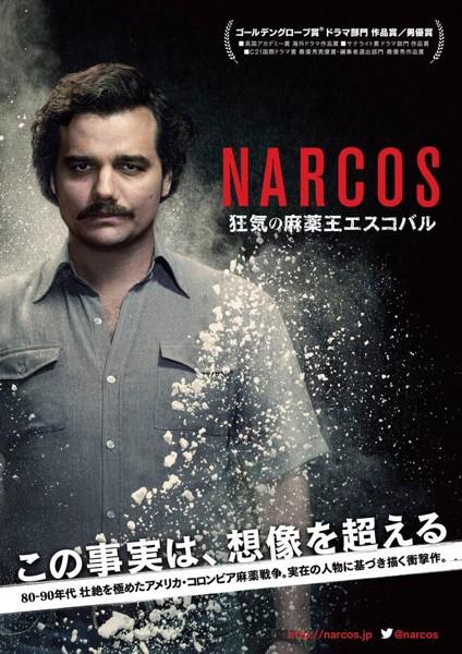 ナルコス 大統領を目指した麻薬王 DVD-BOX
